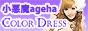 小悪魔ageha掲載ドレス通販ColorDress(カラードレス)