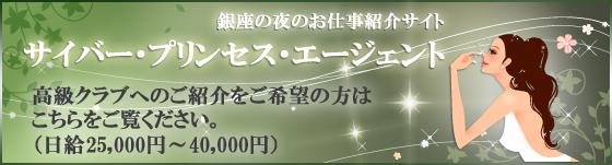 銀座・高級クラブホステス求人 『サイプリ』