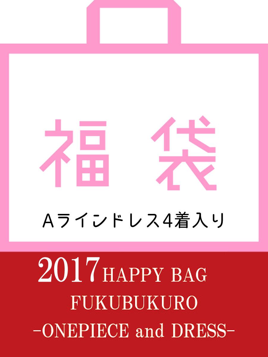 画像1: 【Aラインドレスが4着】福袋・Aラインオンリー・ドレス・ワンピース・HAPPYBAG[送料無料]