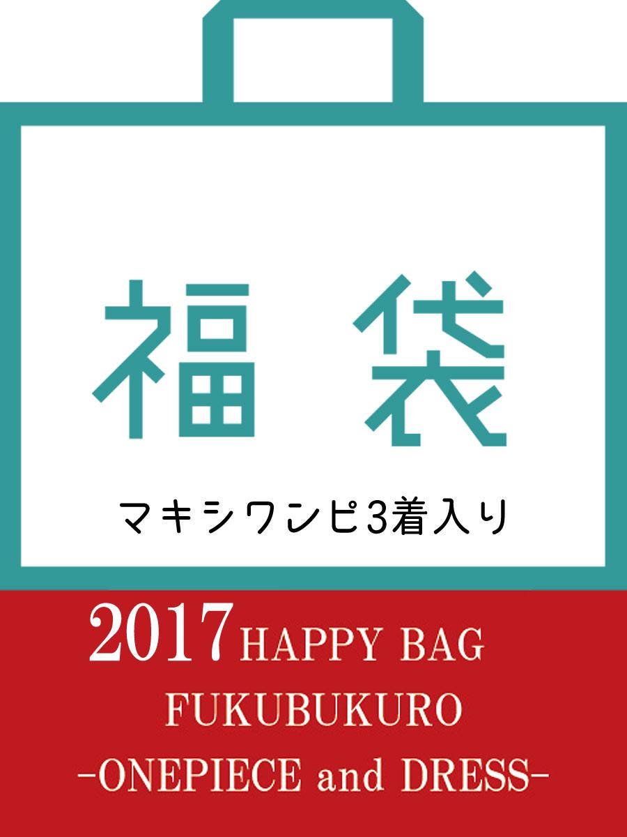画像1: 【マキシワンピ3着】福袋・マキシワンピース・HAPPYBAG[送料無料]