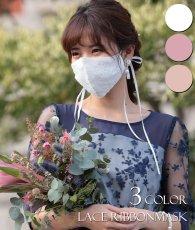 画像1: [マスク]レース・リボンマスク・結婚式用・パーティー用・ドレスマスク・おしゃれ・マスク・専用巾着袋付・洗えるマスク (1)