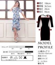 画像6: [ERUKEI]ブルーベース・花柄・半袖・マーメイドライン・上品・ミディアムドレス・ワンピース[山崎みどり着用][送料無料]mylu (6)