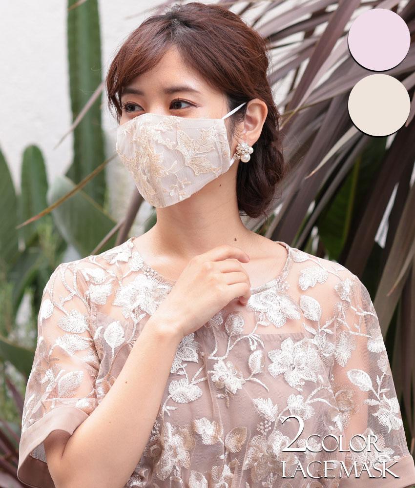 画像1: [マスク]レース・立体・結婚式用・パーティー用・ドレスマスク・おしゃれマスク・専用巾着袋付・洗えるマスク・布マスク (1)