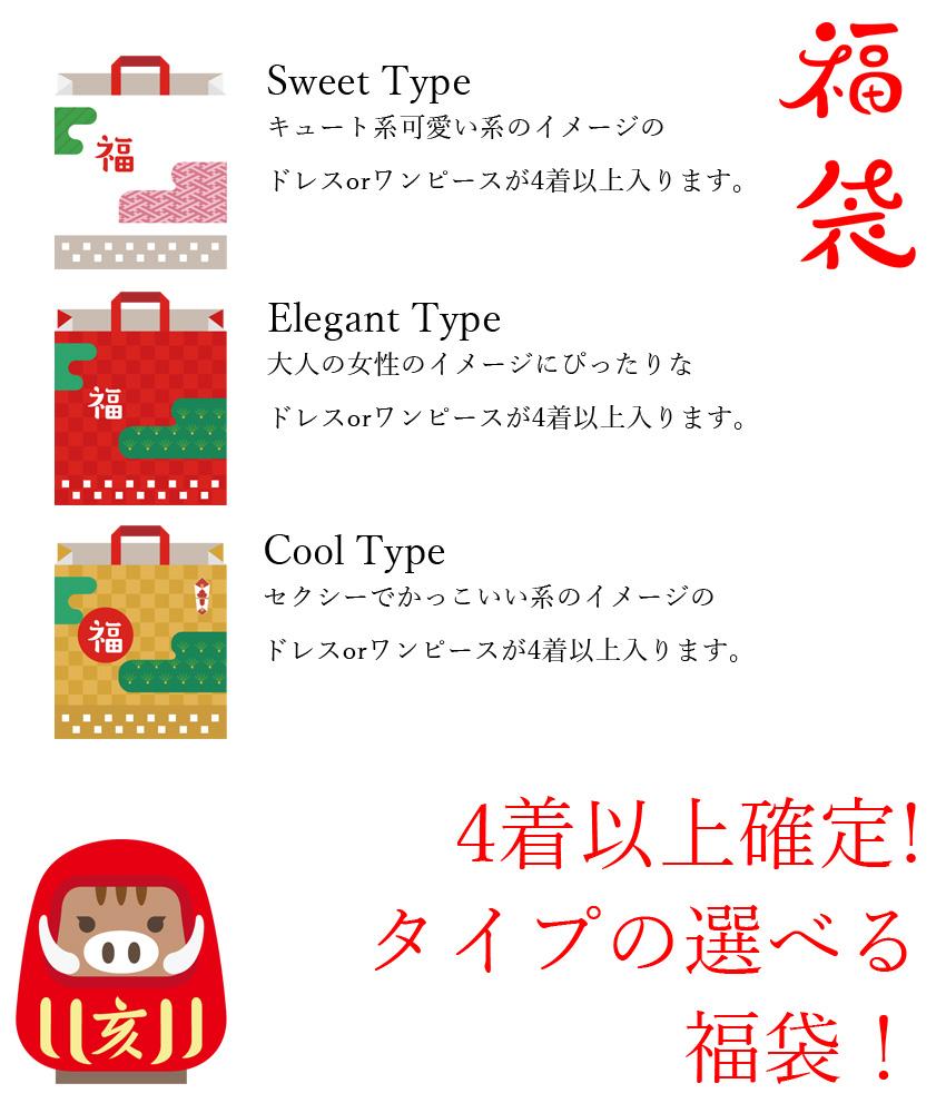 画像2: [予約][12/25までの購入で2019円クーポン付][4着以上確定]サイズ・タイプが選べる福袋・ドレス・ワンピース HAPPYBAG[送料無料]
